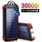 「12%オフクーポン」母の日 モバイルバッテリー 30000mAh 超大容量 ソーラー充電器 4台同時充電可能 PSE認証済 急速充電 停電 防災グッズ(P1V15SX3WHe)