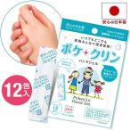 ポケクリン ハンドジェル 12包入り 1個セット 除菌ジェル 携帯用 個包装 アルコール 洗浄 手 手指 ジェル(xdzl01)