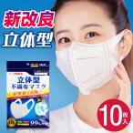 【 在庫あり 1-3営業日以内発送】マスク 50枚入 3層構造 飛沫99%カット 使い捨てマスク 不織布マスク PM2.5 防水 男女兼用 花粉対策(B1YCXKZ50B)