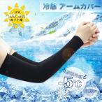 アームカバー 手袋 UVカット99.9% UV手袋 接触冷感-5℃ UPF50+ 紫外線対策 吸汗速乾 腕カバー 日焼け止め UVケア ロング レディース メンズ 男女兼用(B1BSXTLHe)