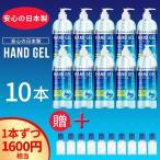 ハンドジェル 10本セット 500ml×10 日本製 アルコールジェル  手指 清潔 保湿 ジェル アルコール 洗浄ジェル(zheli10)
