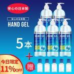 ハンドジェル 5本セット 500ml×5 日本製 アルコールジェル  手指 清潔  保湿 ジェル アルコール 洗浄ジェル(zheli05)