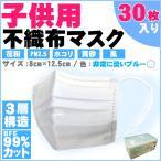 子供用マスク 在庫あり 30枚 不織布マスク 箱 ブルー サージカルマスク 8cm×12.5cm 三層構造 使い捨て BFE99%カット こども用