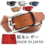 ベルト 栃木レザー ベルト メンズ ビジネス 本革 6カラー ヌメ革 牛革 国産 日本製 無地 カジュアル 30mm