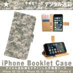 iPhoneSE iPhone5 iPhone6 iPhone7 iPhone8 用 スマホ ケース スタンド 手帳型 Booklet ダイアリー デジタル 迷彩 送料無料