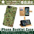 iPhoneSE iPhone5 iPhone6 iPhone7 iPhone8 用 スマホ ケース スタンド 手帳型 Booklet ダイアリー 陸上自衛隊 迷彩 送料無料