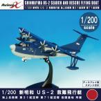 Avioni-X 新明和 US-2 救難飛行艇 海上自衛隊 第31航空群 第71航空隊 岩国基地 1/200 レジン樹脂製 ディスプレイ用スタンド付