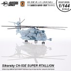 S14 1/144 シコルスキー CH-53Eスーパースタリオン アメリカ海兵隊 第264海兵中型ヘリ飛行隊 「ブラックナイツ」EH22 ノースカロライナ州 ニューリバー基地 所属