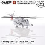 S14 1/144 シコルスキー CH-53Eスーパースタリオン第465海兵大型ヘリ飛行隊 「ウォーホース」  YJ50 ミラマー基地 所属