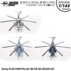 Yahoo!WingletS14 1/144 シコルスキー MH-53E & CH-53E 3機セット Aviation FightersSeries まとめてお得 まとコレ