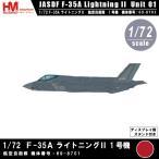 HobbyMaster(ホビーマスター)1/72  F-35AライトニングII 航空自衛隊 1号機 69-8701  スタンド付