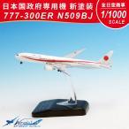 全日空商事 1/1000  777-300ER 航空自衛隊 次期 日本国政府専用機 新塗装 (スタンド付) N509BJ  ダイキャストモデル