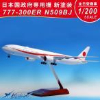 全日空商事 1/200  777-300ER 航空自衛隊 次期 日本国政府専用機 新塗装 (スタンド付) N509BJ  プラ製 【 送料無料 】
