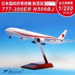 全日空商事 1/200 777-300ER 航空自衛隊 次期 日本国政府専用機 新塗装 WiFiレドーム付き (スタンド付) N509BJ  スナップフィットモデル