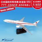 全日空商事 1/400 777-300ER 航空自衛隊 次期 日本国政府専用機 新塗装  (スタンド付) N509BJ  ダイキャストモデル 【普及版】