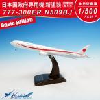 全日空商事 1/500 777-300ER 航空自衛隊 次期 日本国政府専用機 新塗装  (スタンド付) N509BJ  ダイキャストモデル 【普及版】