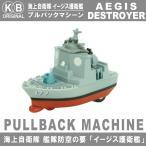 KBオリジナル 海上自衛隊 イージス護衛艦  プルバックマシーン あたご あしがら が選べるシール付属