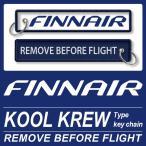 Kool Krew クールクルー キーチェーン フィンランド航空 (フィンエアー)Finnair REMOVE BEFORE FLIGHT 世界の航空会社をセレクト!【送料無料】