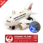 JAL 日本航空 サウンドプレーン アナウンス エンジン サウンド ライト点滅 フリクションで走る 航空 飛行機 おもちゃ TOY goods 誕生日 クリスマス プレゼント