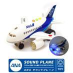 ANA 全日空 サウンドプレーン アナウンス エンジン サウンド ライト点滅 フリクションで走る 航空 飛行機 おもちゃ TOY goods  誕生日 クリスマス プレゼント