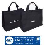 ANA トートバッグ Totebag ブラック ANA BOEIN 787 DREAMLINER  内ポケット 付き 綿 コットン 航空  グッズ goods