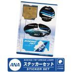 ANA ボーイング 787 ステッカー セット 全日空 Sticker シール ラベル  エアライン 飛行機 航空 ひこうき グッズ goods アイテム おしゃれ キャラクター