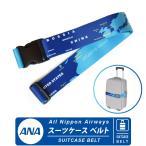 ANA 全日空 トラベルグッズシリーズ スーツケース ベルト SUITCASE BELT All Nippon Airways  簡単 ワンタッチベルト