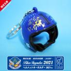 「航空自衛隊 ブルーインパルス ヘルメット 2021 1番機 Ver キーホルダー BlueImpulse Pilot Helmet JASDF 空自 ファン キーチェーン グッズ アイテム 限定品」の画像