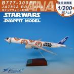 ANA 全日空商事 B777-300ER JA789A BB-8 ANA JET スナップフィットモデル 【 送料無料 】