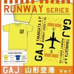 【RUNWAYシリーズ】 山形 空港 Tシャツ Wingletオリジナルデザイン!