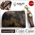 アジリティアッファ AGILITY affa  アルジャン  迷彩レザー  革のコインケース    カモフラージュ