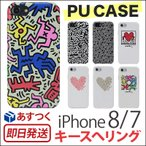 iPhone7 キースへリング PUケース Keith Haring Collection