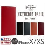 iPhoneX ケース 手帳型 本革 レザー iPhone X カバー 手帳  WETHERBY BASIC アイフォンX 手帳型ケース 高級