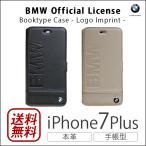 iPhone7Plus ケース 手帳型 革 BMW Booktype Case Logo Imprint