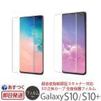 Galaxy S10 S10+ フィルム 全画面 ギャラクシーエス10 10プラス 保護フィルム バイオシールド 3D GLAS FORMING ガラスコーティング全面保護フィルム 指紋認証
