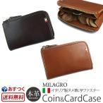 ショッピングコインケース コインケース 革 Milagro L字ファスナー コイン & カードケース