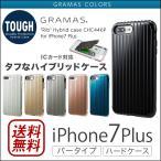 ショッピングiphone iPhone8 Plus / iPhone7 Plus ケース GRAMAS COLORS Rib Hybrid case CHC446P カバー ブランド スマホケース