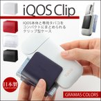 GRAMAS COLORS  CIG  Clip for IQOS  Navy    IQOSクリップ アイコスケース CIQC036