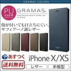 iPhoneX ケース 手帳型 レザー iPhone X カバー 手帳  GRAMAS COLORS EURO Passione Book PU Leather Case アイフォンX 手帳型ケース 高級
