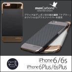iPhone6s / iPhone6 / iPhone6s Plus / iPhone6 Plus ケース カーボン / ケブラー monCarbone Curve iPhoneケース iPhone6sケース iPhone6Plus