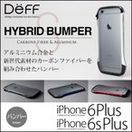 『送料無料』 iPhone6s Plus / iPhone6 Plus アルミバンパー 『Deff CLEAVE Hybrid Bumper for iPhone6s Plus/ iPhone6 Plus』 iPhone6sケース アイホン6s