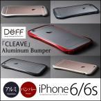 iPhone6s / iPhone6 アルミバンパー Deff CLEAVE Aluminum Bumper iPhoneケース アルミ バンパー ケース iPhone6ケース アイホン6ケース