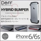 iPhone6s / iPhone6 アルミバンパー Deff CLEAVE Hybrid Bumper for iPhone6s / iPhone6 iPhone6sケース アイホン6s アルミ フレーム