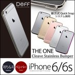 iPhone6/ iPhone6s バンパー ステンレス ケース Deff CLEAVE Stainless Bumper The One アルミ カバー iPhoneケース iPhone6sケース アイホン6sケース