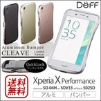 Xperia X Performance バンパー アルミ SO-04H SOV33 502SO Deff CLEAVE LIMITED Aluminum Bumper for XperiaX Performance エクスペリアxパフォーマンス 人気