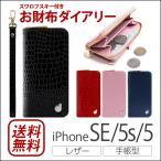 ショッピングiphone5s ケース iPhone SE 手帳型ケース 財布 / iPhone5s ケース 手帳 / iPhone5 手帳型 Dreamplus Zipper お財布付き for iPhoneSE アイフォンSE アイフォン5s アイフォン5