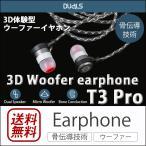 イヤホン 重低音 両耳 骨伝導イヤホン 3D Woofer earphone T3Pro