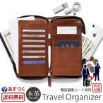 パスポートケース スキミング防止 DUCT ダクト トラベルオーガナイザー NL-097 SVV-097 本革 レザー 防犯 RFID セキュリティポーチ case