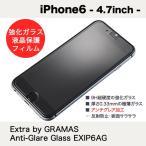 Yahoo!iPhoneケース専門店ウイングライドiPhone6 強化ガラス 液晶保護フィルム 反射防止 表面サラサラ 表面硬度9H 0.33mm Extra by GRAMAS Anti-Glare Glass EXIP6AG for iPhone6 ガラスフィルム