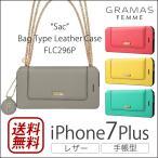 ショッピングiphone iPhone7 Plus ケース 手帳型 GRAMAS Sac Bag Type Leather Case